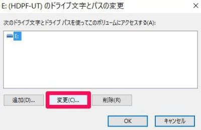 20160119_181327_Windows10で外部ディスクを固定