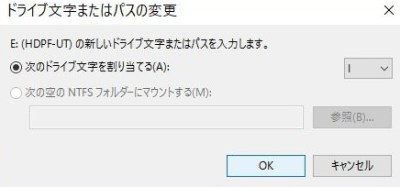 20160119_181351_Windows10で外部ディスクを固定