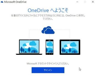 20160103_212429_PCにonedriveを導入
