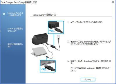 20160104_124346_ScanSnap_iX500のUSB接続設定