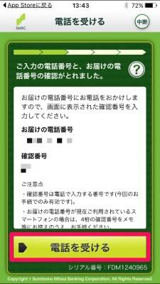 20160112_135138_三井住友銀行パスワードカードへの変更登録
