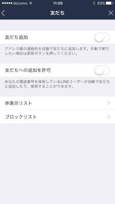 20160102_110636_LINE友だち自動追加履歴確認