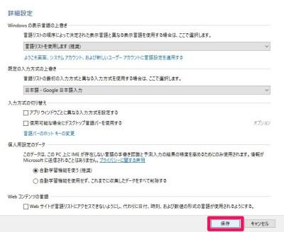 20160119_075614_WINDOW10でGoogle日本語入力を固定