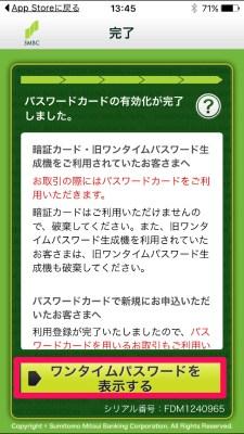 20160112_135345_三井住友銀行パスワードカードへの変更登録