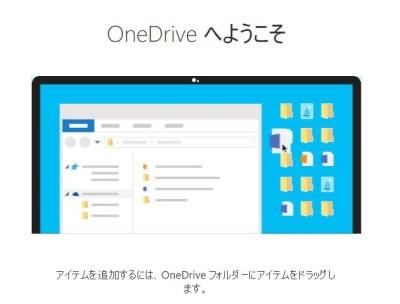 20160103_212724_PCにonedriveを導入