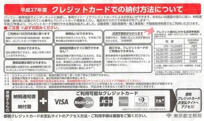 都税クレジットカード支払1