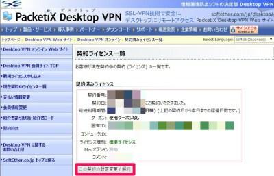 20160209_221844_DesktopVPNのサーバー変更