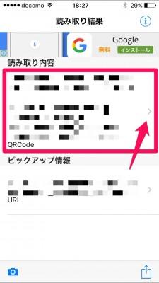 20160314_182706_埼玉りそなワンパスワード