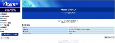 20160317_184051_ATERM_MR04LN設定