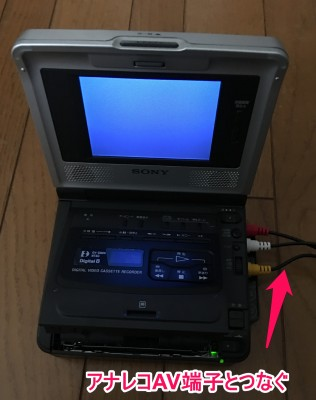 20160421_155919_VIDEO8をデジタル化
