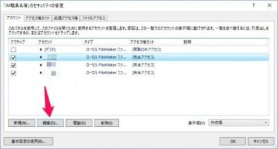 20160517_095951_ファイルメーカー14セキュリティ変更