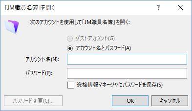 20160517_102342_ファイルメーカー14開くときアカウントとパスワード必要