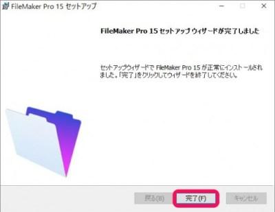 20160524_101348_ファイルメーカー15をインストール