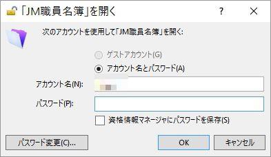 20160517_183252_ファイルメーカー14で共有設定