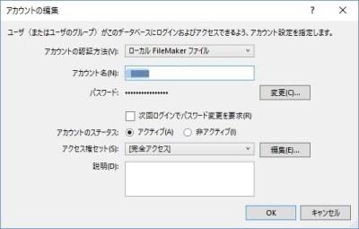 20160517_100005_ファイルメーカー14セキュリティ変更