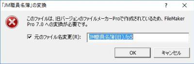 20160516_080221_.fm5から.fm7へファイル変換