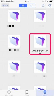 20160525_163148_FileMaker go 15の導入