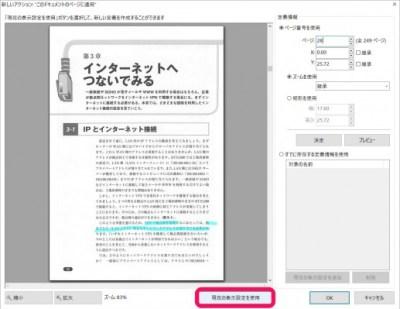 20160602_175122_PDF XChangeを使ってリンク生成
