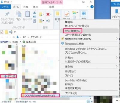 20160502_214519_PDF XChangeにOCR機能を追加