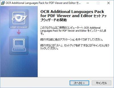 20160601_212213_PDF XChangeにOCR機能を追加
