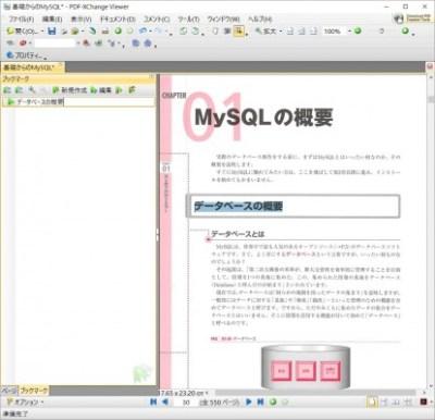 20160604_091323_PDF-XChangeで目次を作る