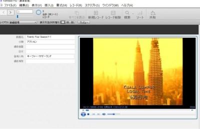 20160630_090843_ファイルメーカーで動画管理