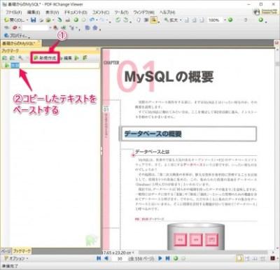20160604_091145_PDF-XChangeで目次を作る