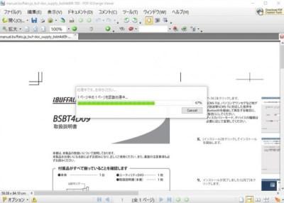 20160602_073303_PDF XChangeにOCR機能を追加