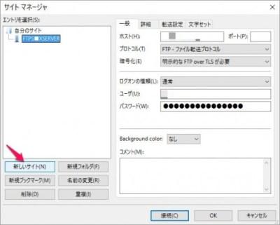 20160806_180754_FileZillaを使ってSFTPで転送XSERVER