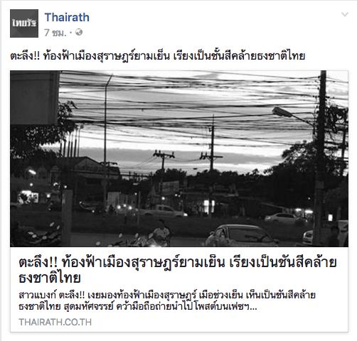 ท้องฟ้าเรียงเป็นชั้นสีคล้ายธงชาติไทย