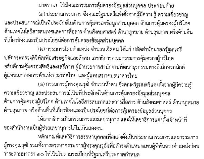 มาตรา 7 ร่างพ.ร.บ.คุ้มครองข้อมูลส่วนบุคคล (ฉบับที่สคก.ตรวจพิจารณาแล้ว - 2558)