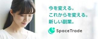 スペーストレード(SpaceTrade)は副業詐欺?高い転売益が期待できる新しい副業とは?【口コミ評判】