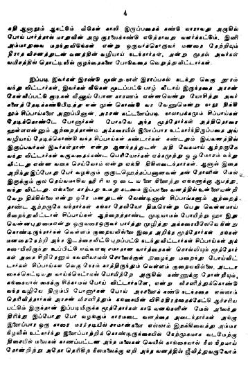 final-hethai-ammal-history-6.jpg