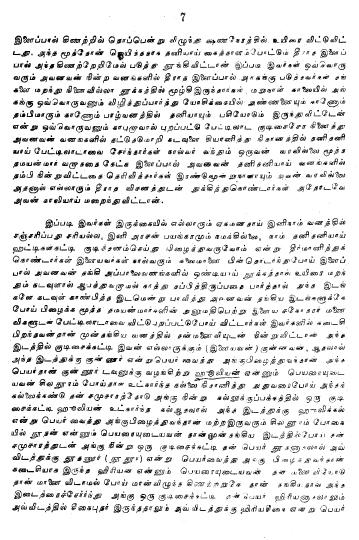 final-hethai-ammal-history-9.jpg
