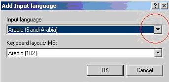 Ketik Arab