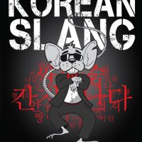 Home - Korean Slang