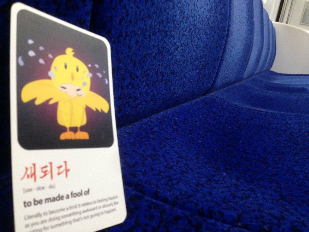 새되다 card all alone on a subway train