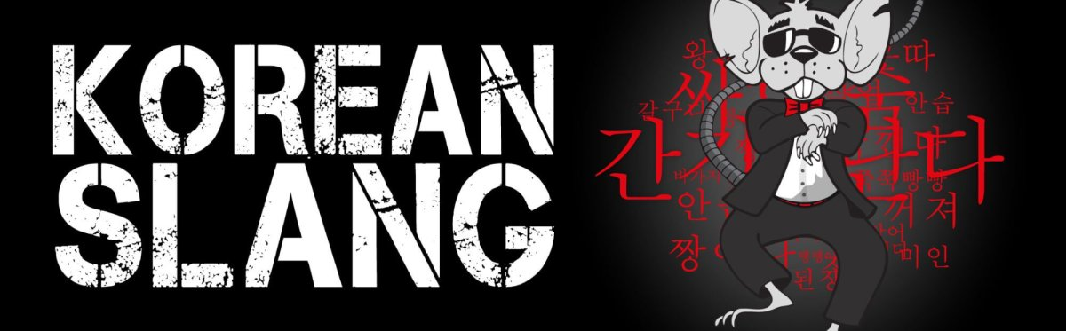 Korean Slang: As much as a Rat's Tail