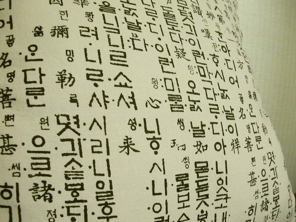 old korean text