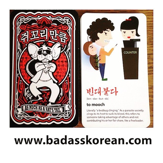 You may have a monkey on your back but I'm stuck with this blood-sucking mooch! 빈대붙다 [bin-dae-but-da]