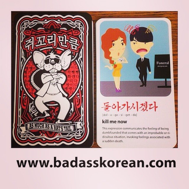JUST SHOOT ME! 돌아가시겠다 [dol-a-ga-si-get-da] kill me now; drive sb crazy#ratstail #koreanslang #seoultips #서울 #korean #seoul_korea
