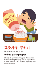 BeingBad-고춧가루-뿌리다-go-chu-ga-ru-bbu-ri-da-to-ruin-it-be-a-party-pooper