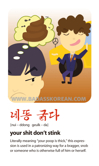 BeingBad-네똥굵다-nui-ddong-geulk-da-your-poop-is-thick-your-shit-don't-stink