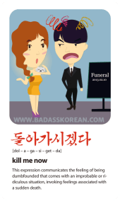BeingBad-돌아가시겠다-dol-a-ga-si-get-da-kill-me-now-driving-me-crazy