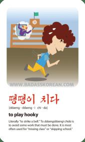 BeingBad-땡땡이-치다-ddaeng-ddaeng-i-chi-da-play-hooky-skip-school