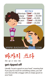 BeingBad-바가지-쓰다-ba-ga-ji-sseu-da-get-ripped-off-pay-a-lot-for-crap
