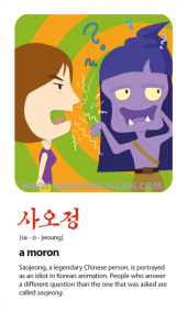 BeingBad-사오정-sa-o-jeoung-a-moron-idiot-or-imbecile