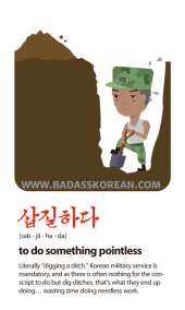 BeingBad-삽질하다-sab-jil-ha-da-do-something-pointless-a-wasted-effort