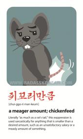 BeingBad-쥐꼬리만큼-chui-ggo-ri-man-keum-a-bit-a-meager-amount-fuck-all
