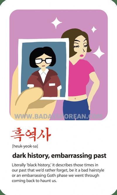 흑역사 [heuk-yeok-sa] dark history